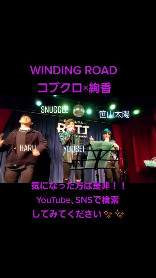 コブクロ 絢香 winding road
